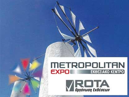 ekthesi Metropolitan Expo