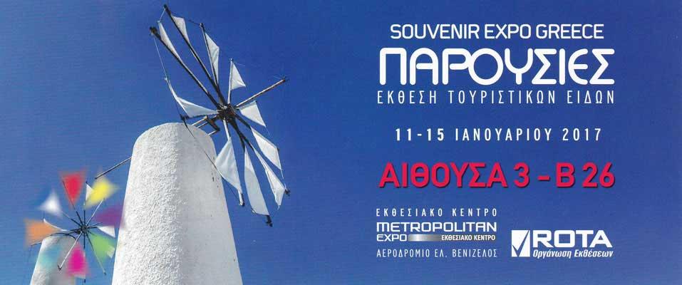 ekthesi Souvenir Expo Greece 2017