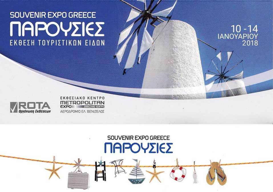ekthesi Souvenir Expo Greece 2018