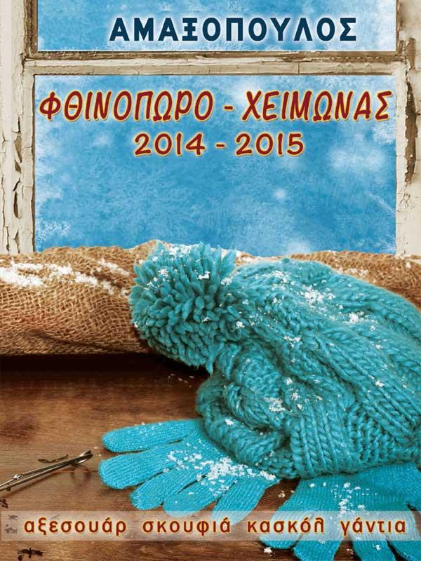 katalogos fthinopwro - xeimwnas 2014 - 2015