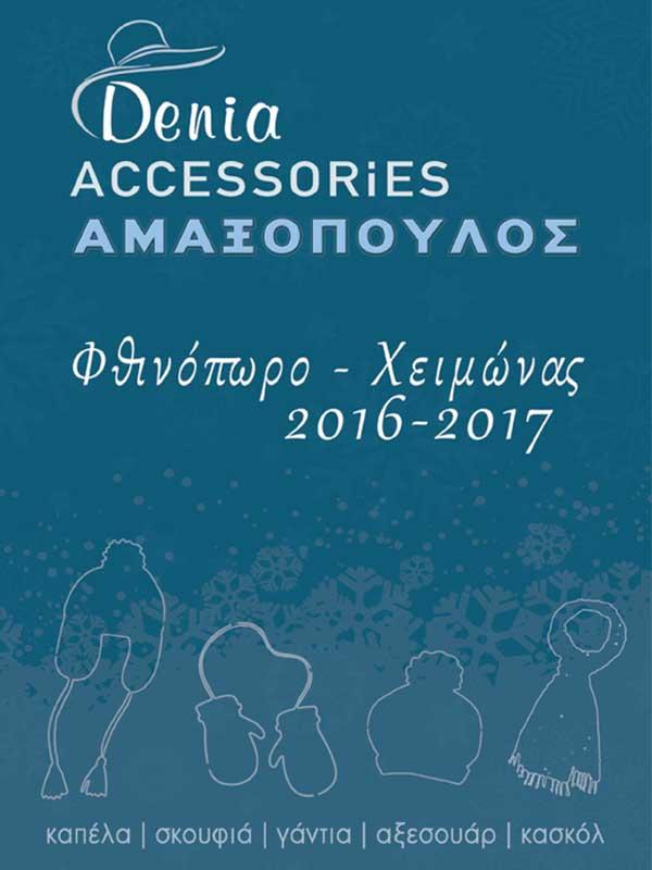 katalogos fthinopwro - xeimwnas 2016 - 2017