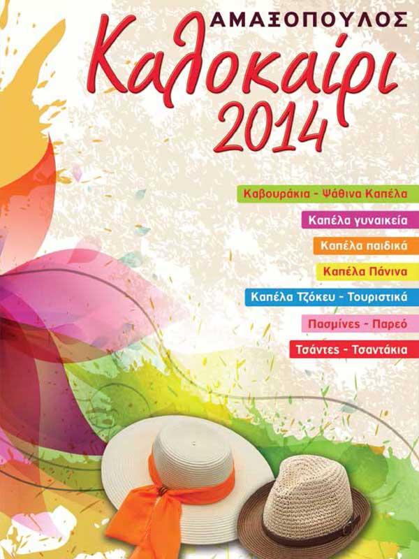katalogos kalokairi 2014