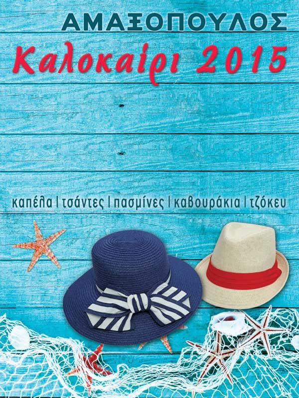 katalogos kalokairi 2015
