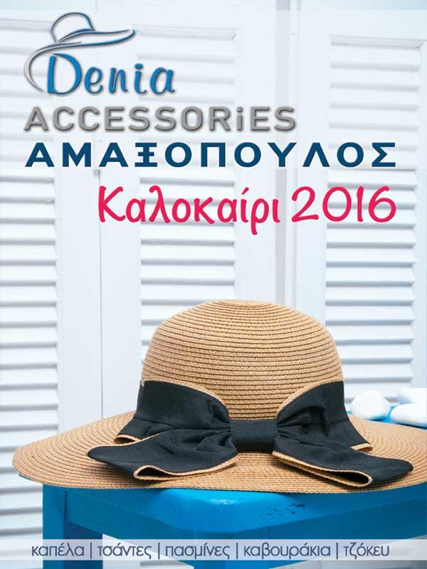 katalogos kalokairi 2016