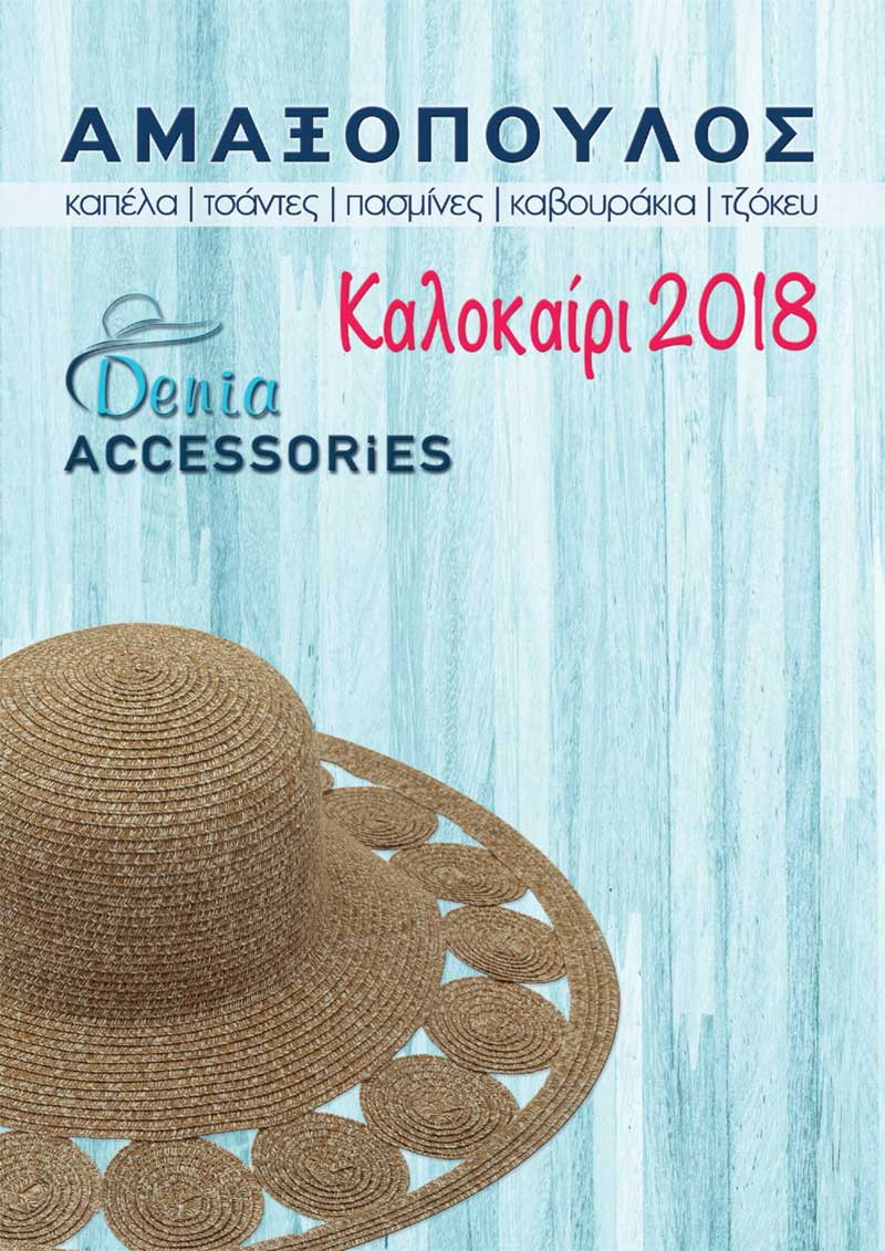 xeimerinos katalogos Denia Accessories Amaxopoulos Grigoris
