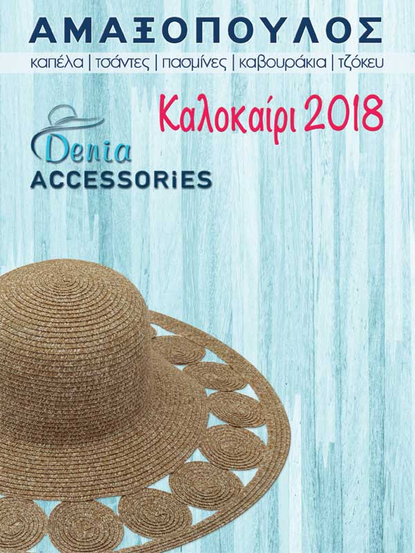 katalogos kalokairi 2017